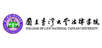 College of Law, National Taiwan University 國立臺灣大學
